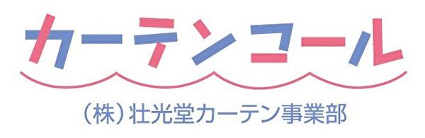 カーテンコール|徳島市のオーダーカーテン専門店